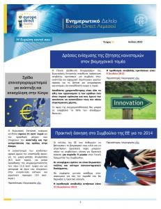 Ενημερωτικό Δελτίο 02 EUROPE DIRECT ΛΕΜΕΣΟΥ-page-001