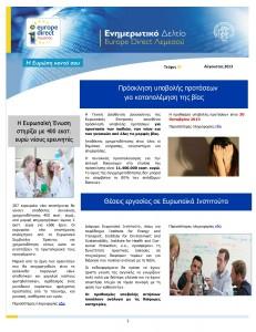 Ενημερωτικό Δελτίο 03 EUROPE DIRECT ΛΕΜΕΣΟΥ-page-001